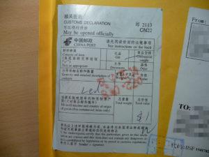 """Le formulaire accolé sur le paquet suit à la lettre les préceptes du livre """"Comment gruger les services de douane en loucedé"""", éditions Gallimard."""
